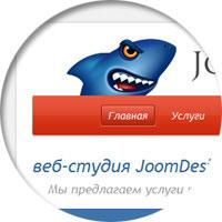 веб-студия joomdesign