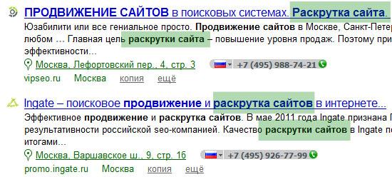 поисковая выдача Яндекса по запросу продвижение сайтов