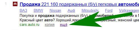 """выдача Яндекса по запросу """"продажа автомобилей"""""""
