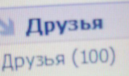 друзья в социальной сети vkontakte.ru