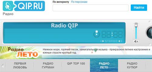интернет радио qip