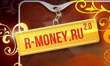 R-money.ru - заработок на студенческом и образовательном трафике