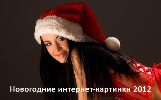 новогодние интернет-картинки 2012