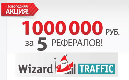 биржа трафика wizard-traffic
