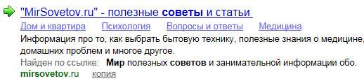 """фавикон """"Мира советов"""""""