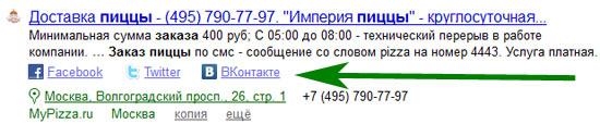 ссылки на аккаунты в социальных сетях в выдаче Яндекса