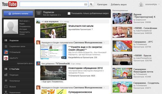 новая главная страница youtube