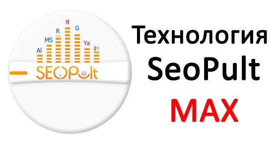 технология SeoPult Max