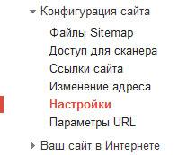 Смена URL в выдаче Google