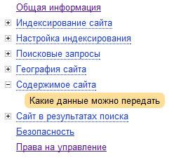 содержимое сайта в Яндекс.Вебмастере