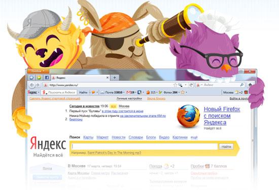 встроенный поиск Яндекс в Mozilla