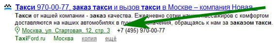 выдача Яндекса