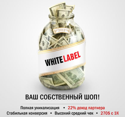 White Label от Maxtrust
