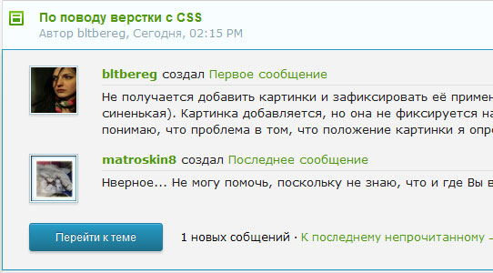 предпросмотр темы в форуме