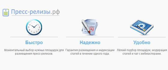 пресс-релизы.рф