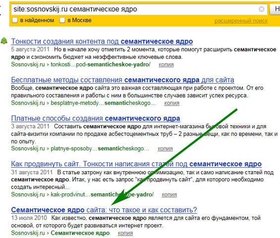 """выдача Яндекса по запросу """"семантическое ядро"""" на сайте sosnovskij.ru"""