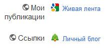 google plus - ссылки