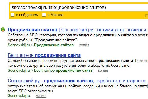поиск только по заголовкам title в Яндексе