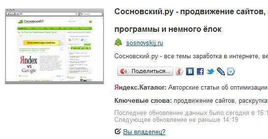 пример анализа сайта с pr-cy.ru