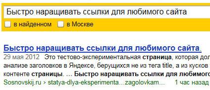 Стронг в маркированном списке в качестве заголовка в выдаче Яндекса