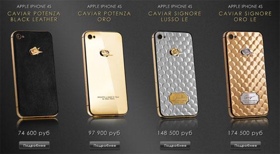 каталог телефонов Caviar