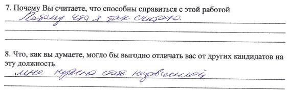 анкета 5