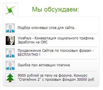 виджет форума masterwebs.ru