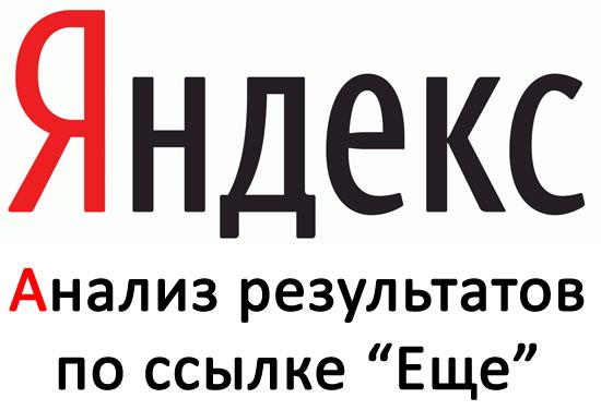 """анализ результатов по ссылке """"еще"""" в серпе Яндекса"""