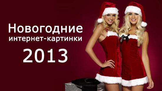 новогодние интернет-картинки 2013