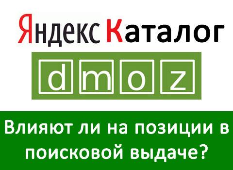 влияют ли dmoz и яндекс-каталог на позиции в поисковых системах