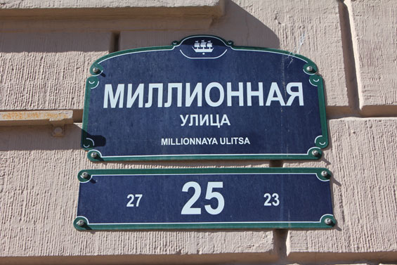 Миллионная улица в Санкт-Петербурге