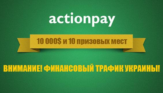 конкурс в actionpay на 10000$