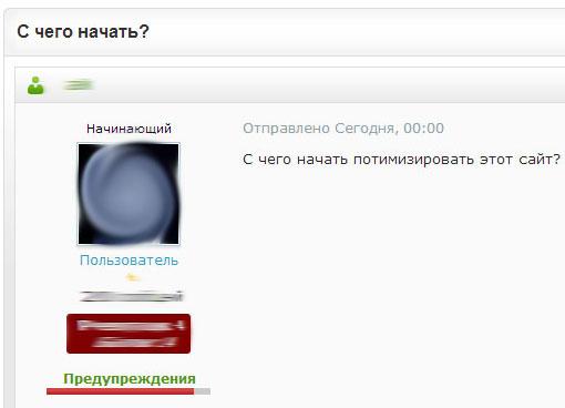 потимизация сайта