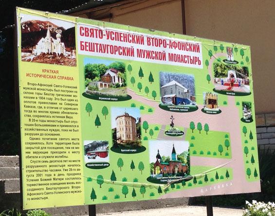 Свято-успенский второ-афонский бештаугорский мужской монастырь