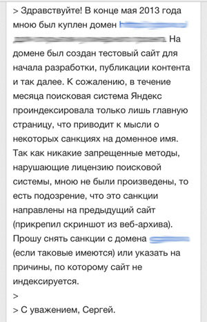 домен не индексируется Яндексом