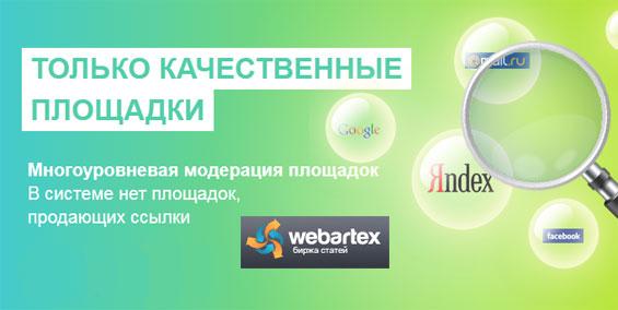 статейная биржа WebArtex