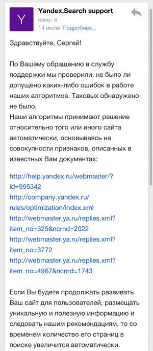 ответ службы поддержки вебмастеров Яндекса