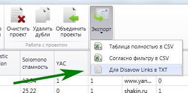 создание в программе fasttrust файла для disavow links