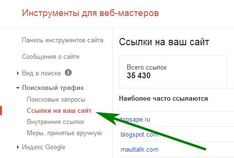 ссылки на ваш сайт в гугл вебмастере