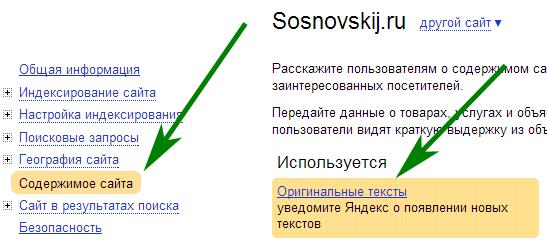 """сервис """"оригинальные тексты"""" в Яндекс.Вебмастер"""