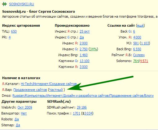 rds bar для сайта sosnovskij.ru