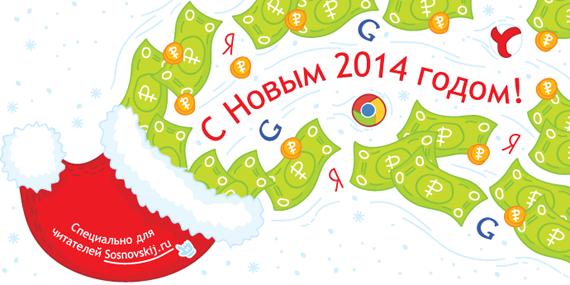 новогодняя открытка для читателей блога