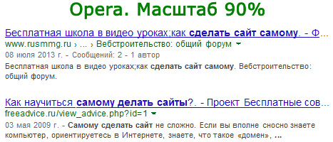серп google в браузере opera при масштабе 90%