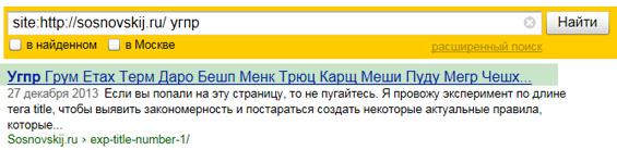 максимальное количество слов в заголовке серпа Яндекса