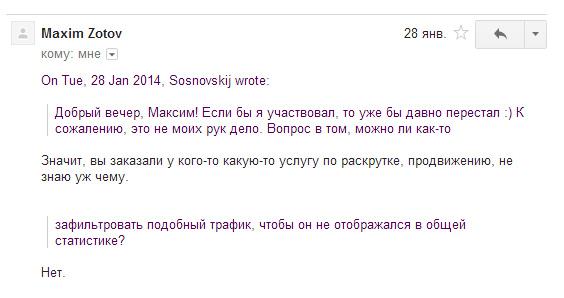 ответ Максима Зотова №3