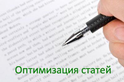 Как написать seo-статью