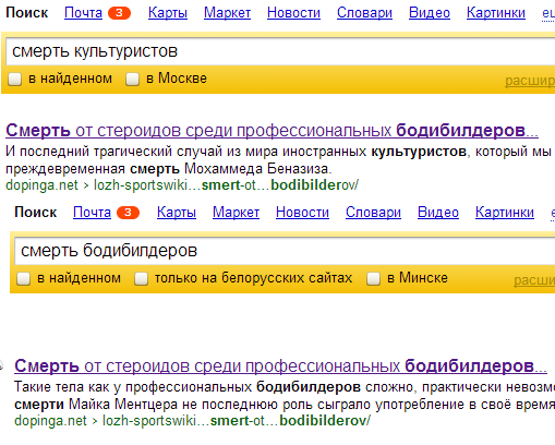 синонимы в выдаче Яндекса