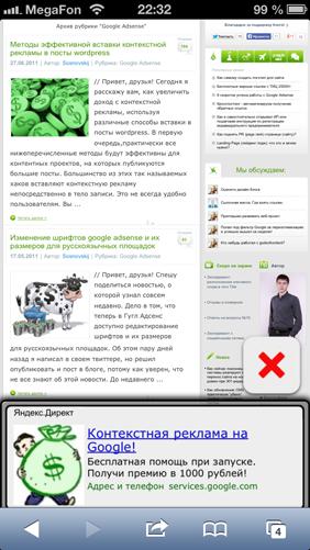 пример адаптивной рекламы на блоге sosnovskij.ru
