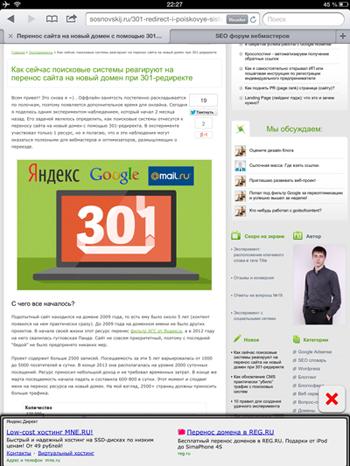 реклама на планшете с вертикальной ориентацией