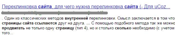 переклинковка в выдаче Яндекса